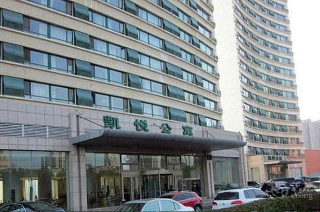 开发区凯悦公寓