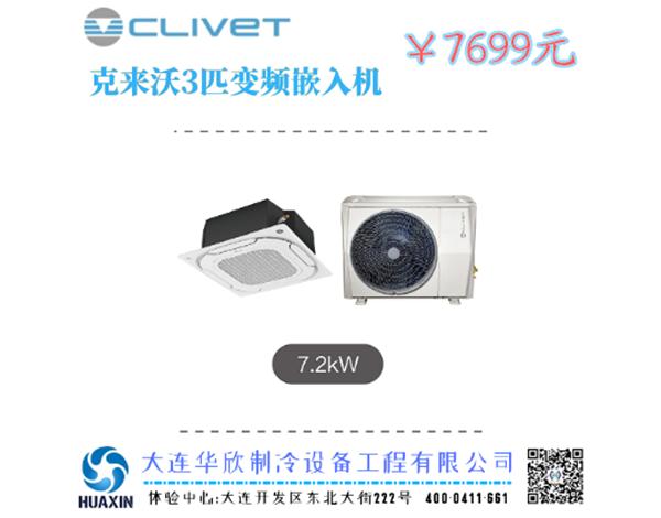 克莱沃3匹变频嵌入空调
