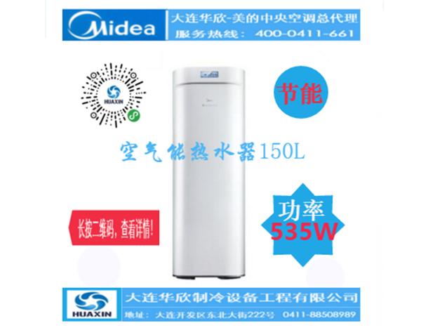 美的150升空气能热水器RSJ-20/150RDW