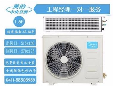 大连商用中央空调