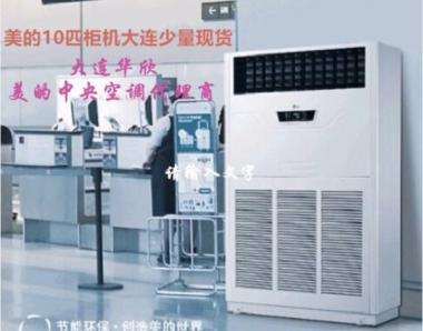 大连节能中央空调
